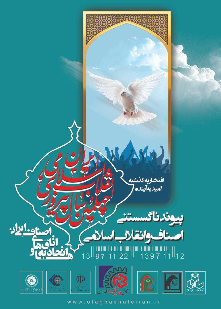 وعده دیدار همه فعالان صنفی، اتحادیهها و اتاقهای اصناف سراسر کشور در راهپیمایی با شکوه یومالله ۲۲ بهمن