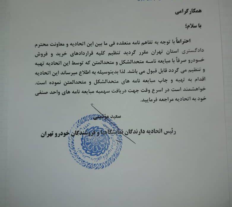 تنظیم قولنامه متحدالشکل و متحدالمتن